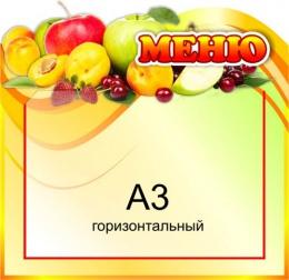 Купить Стенд Меню с фруктами А3 520*550 мм в России от 1205.00 ₽