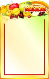 Купить Стенд Меню с фруктами на 1 карман А4 270*430 мм в России от 508.00 ₽
