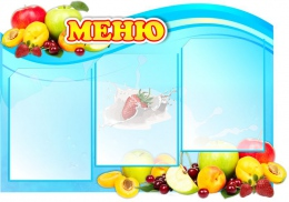 Купить Стенд Меню с фруктами на  3 кармана А4 в бирюзовых тонах 760*550 мм в России от 1782.00 ₽