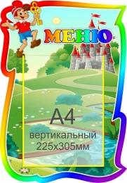 Купить Стенд Меню с карманом А4 для группы Золотой ключик 350*500 мм в России от 726.00 ₽