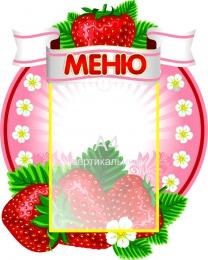 Купить Стенд Меню с клубничкой в красно-розовых тонах 430*530 мм в России от 921.00 ₽