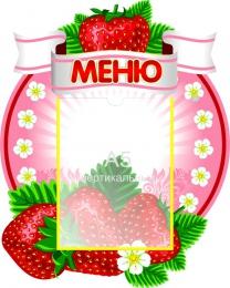 Купить Стенд Меню с клубникой в красно-розовых тонах маленький 330*410 мм в России от 549.00 ₽