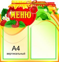 Купить Стенд Меню с вареньем 2 кармана 520*550 мм в России от 1273.00 ₽