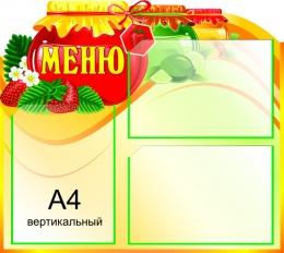 Купить Стенд Меню с вареньем 3 кармана А4  610*550 мм в России от 1545.00 ₽