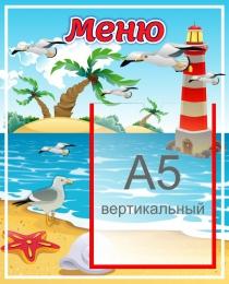 Купить Стенд Меню в группу Чайки 300*370 мм в России от 446.00 ₽