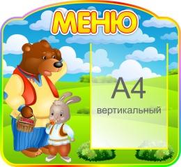 Купить Стенд Меню в группу Сказка 520*480 мм в России от 1001.00 ₽