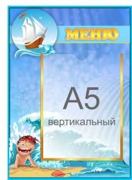 Купить Стенд Меню в морском стиле с мальчиком 250*350 мм в России от 363.00 ₽