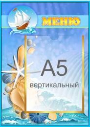 Купить Стенд Меню в морском стиле с ракушками 250*350 мм в России от 363.00 ₽