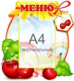 Купить Стенд Меню в виде бочонка для группы Вишенка 450*490 мм в России от 894.00 ₽