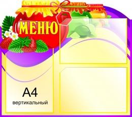 Купить Стенд Меню  в золотисто-фиолетовых тонах 610*550 мм в России от 1478.00 ₽