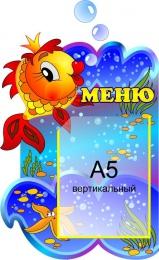 Купить Стенд Меню Золотая рыбка 280*400 мм в России от 464.00 ₽