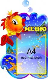 Купить Стенд Меню Золотая рыбка с карманом А4 360*520 мм в России от 773.00 ₽