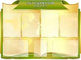 Купить Стенд Методическая работа в оливково-золотистых тонах 1000*750мм в России от 3448.00 ₽