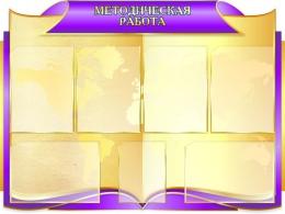 Купить Стенд Методическая работа в золотисто-сиреневых тонах в России от 3448.00 ₽