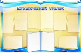 Купить Стенд Методический уголок в золотисто-голубых тонах 1400*900мм в России от 6571.00 ₽