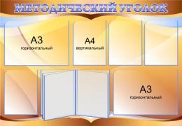 Купить Стенд Методический уголок золотисто-коричневый 1220*850мм в России от 5559.00 ₽