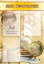 Купить Стенд Мир Географии в кабинет Географии в золотисто-бежевых тонах 550*800 мм в России от 1894.00 ₽