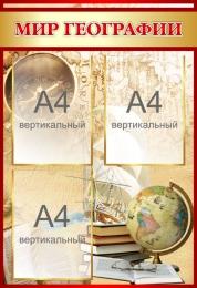 Купить Стенд Мир географии в золотисто-бордовых тонах 550*800 мм в России от 1894.00 ₽