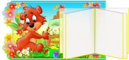 Купить Стенд мишка художник  с вертушкой А4 -6 карманов 700*400 мм в России от 2233.00 ₽
