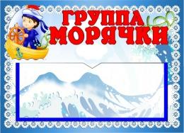Купить Табличка Морячки  с карманом для имен воспитателей 220*160 мм в России от 238.00 ₽