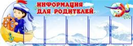 Купить Стенд  Морячок  - Информация для родителей 1430*500 мм в России от 3046.00 ₽