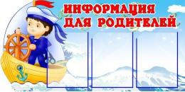 Купить Стенд Морячок - Информация для родителей на 3 кармана  А4 1000*500мм в России от 2085.00 ₽