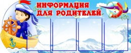 Купить Стенд  Морячок  - Информация для родителей на 4 кармана А4 1230*500мм в России от 2589.00 ₽