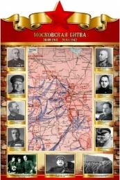Купить Стенд Московская битва 30.09.1941-20.04.1942 600*900мм в России от 1993.00 ₽