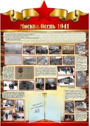 Купить Стенд  Москва осень 1941 размер 790*1100мм в России от 3847.00 ₽