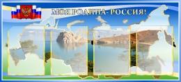 Купить Стенд Моя Родина - Россия! на фоне национального пейзажа в России от 2388.00 ₽