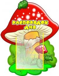 Купить Стенд Мухомор Распорядок дня карман А5 350*450 мм в России от 663.00 ₽