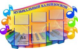 Купить Стенд Музыкальный калейдоскоп для кабинета музыки 1190*750мм в России от 3683.00 ₽