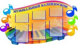 Купить Стенд Музыкальный калейдоскоп для кабинета музыки 1300*750мм в России от 3943.00 ₽