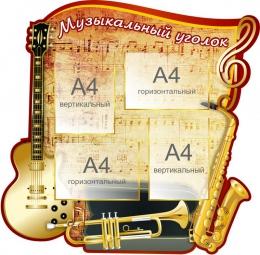 Купить Стенд Музыкальный уголок в золотисто-коричневых тонах 960*940 мм в России от 3830.00 ₽