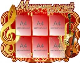 Купить Стенд Музыкальный уголок в золотисто-красных тонах 1140*910 мм в России от 4515.00 ₽