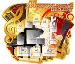 Купить Стенд Музыкальный уголок в золотистых тонах 1110*960 мм в России от 4605.00 ₽