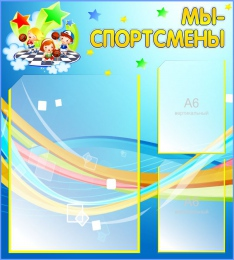 Купить Стенд Мы- спортсмены  400*440 мм в России от 778.00 ₽