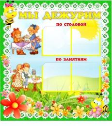 Купить Стенд Мы дежурим группа Пчёлки 400*450мм в России от 817.00 ₽