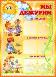 Купить Стенд Мы дежурим группа Солнышко в оранжевых тонах 400*550 мм в России от 995.00 ₽