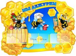 Купить Стенд Мы дежурим в группу Пчёлка 740*560 мм в России от 1739.00 ₽