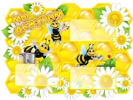 Купить Стенд Мы дежурим  в группу Пчёлка 600*450мм в России от 1225.00 ₽