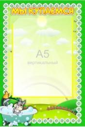 Купить Стенд Мы купаемся для группы Ладушки с карманом А5  230*340 мм в России от 329.00 ₽