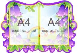 Купить Стенд на 2 кармана А4 для группы Колокольчик 600*400 мм в России от 888.00 ₽