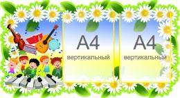 Купить Стенд на 2 кармана А4 музыкальный в группу Ромашки 770*420 мм в России от 0.00 ₽