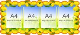 Купить Стенд на 4 кармана А4 группа Одуванчик 1120*500 мм в России от 2392.00 ₽