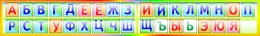 Купить Стенд Наборное полотно Алфавит в золотистых тонах 1800*250мм в России от 7319.00 ₽