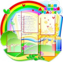 Купить Стенд Наш дружный класс для начальной школы на 6 карманов А4 970*950мм в России от 4065.00 ₽