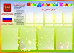 Купить Стенд Наш дружный класс с символикой для начальной школы 1000*720мм в России от 3252.00 ₽