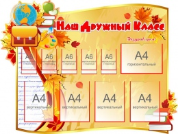 Купить Стенд Наш дружный класс в стиле Осень 1340*1000мм в России от 5520.00 ₽