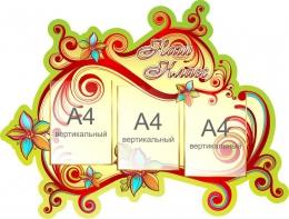 Купить Стенд Наш класс с изображением цветов  1040*790 мм в России от 3329.00 ₽